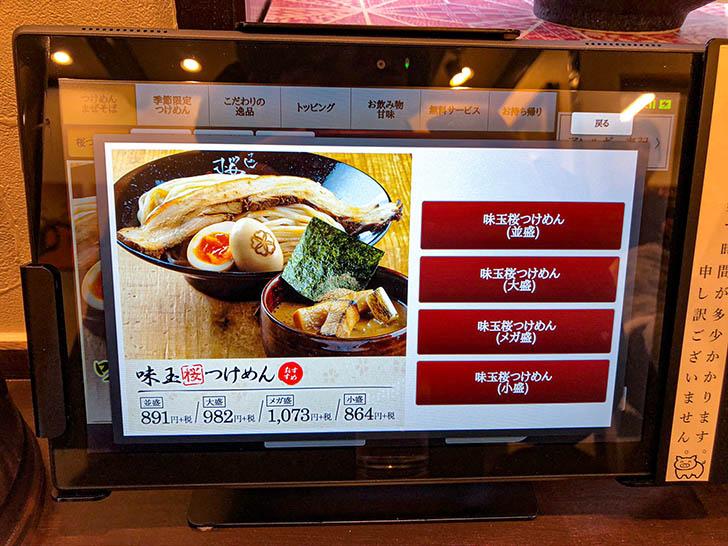 自家製麺 つけ麺桜 麺の量を選ぶ