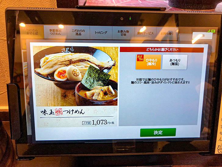 自家製麺 つけ麺桜 ひやもりかあつもり
