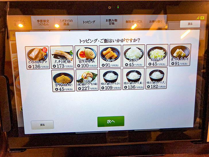 自家製麺 つけ麺桜 トッピングを選ぶ