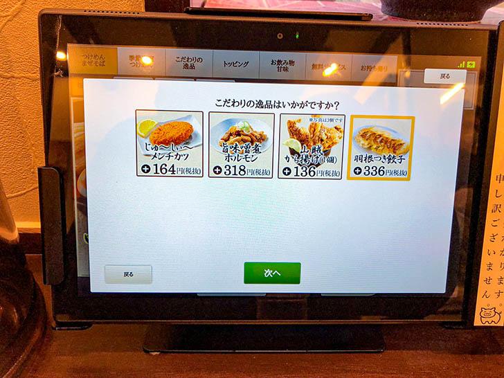 自家製麺 つけ麺桜 サイドメニューを選ぶ