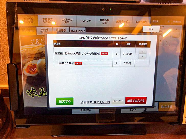 自家製麺 つけ麺桜 注文する
