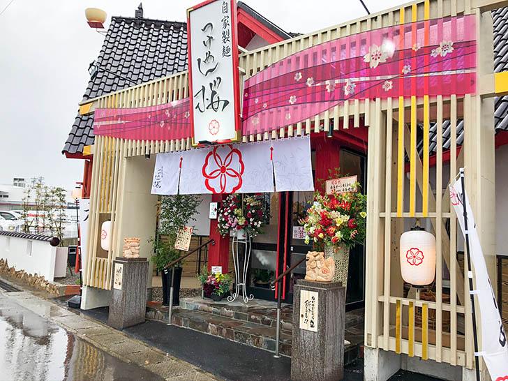 自家製麺 つけ麺桜