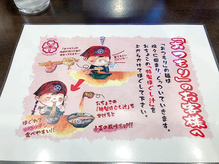 自家製麺 つけ麺桜 おすすめの食べ方