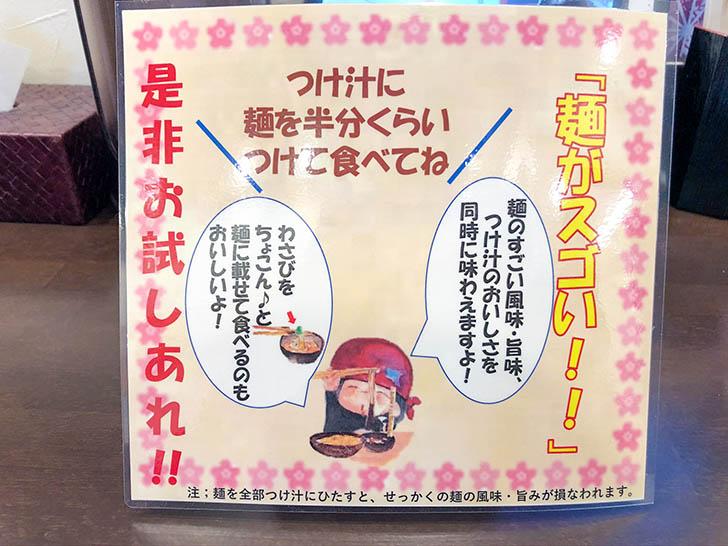 自家製麺 つけ麺桜 麺が凄い