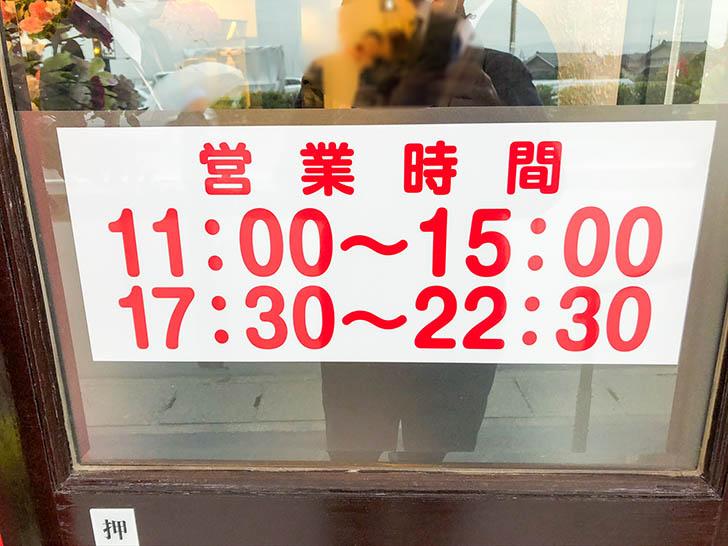 自家製麺 つけ麺桜 営業時間
