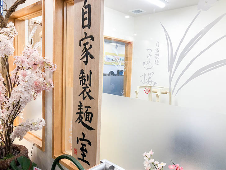 自家製麺 つけ麺桜 自家製麺室