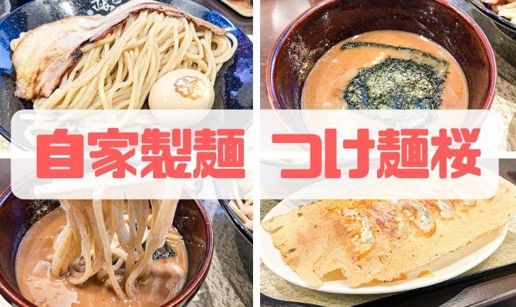 自家製麺 つけ麺桜 アイキャッチ画像
