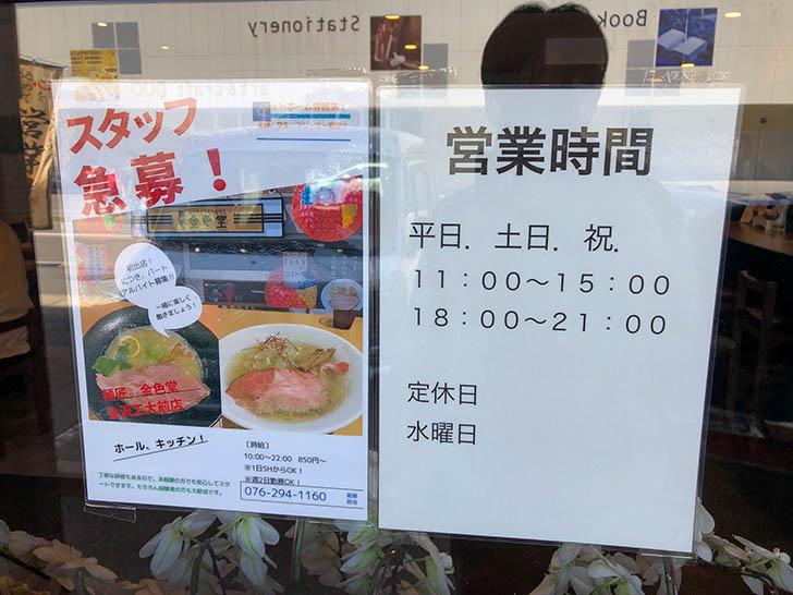 麺匠 金色堂 営業時間