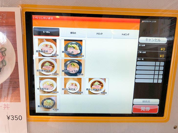 麺匠 金色堂 麺類