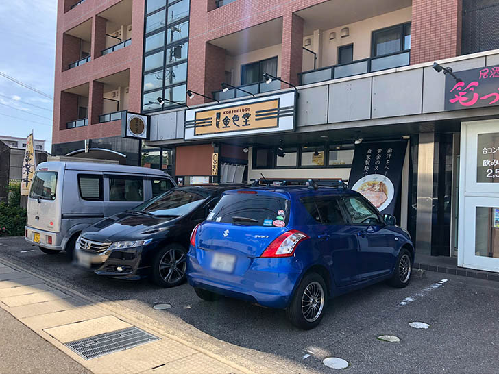 麺匠 金色堂 駐車場