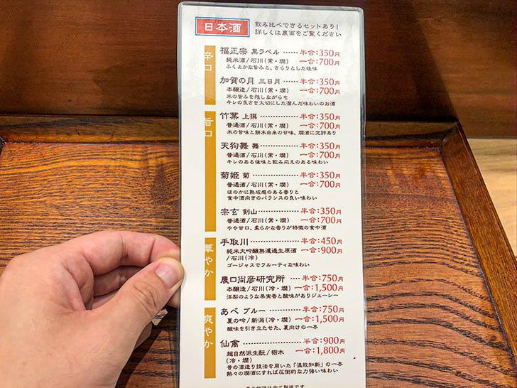 かなえきのちくわ メニュー5