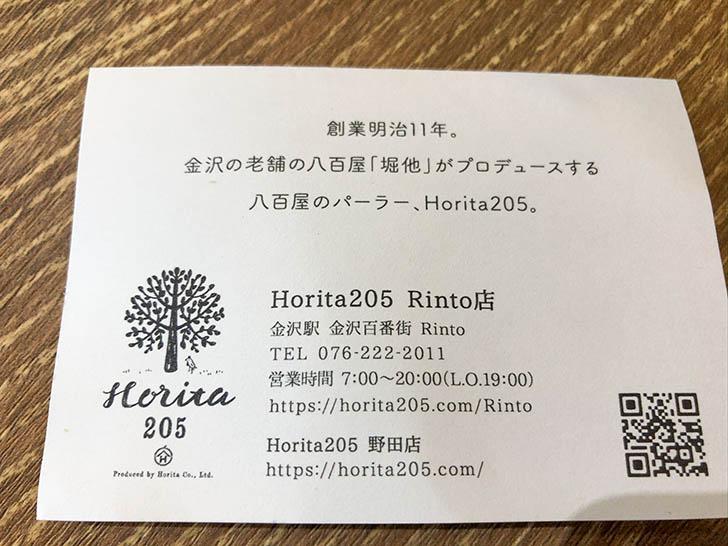 八百屋のParlor HORITA205 営業時間