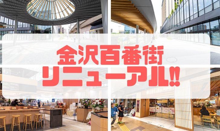 金沢百番街リニューアルオープン アイキャッチ画像