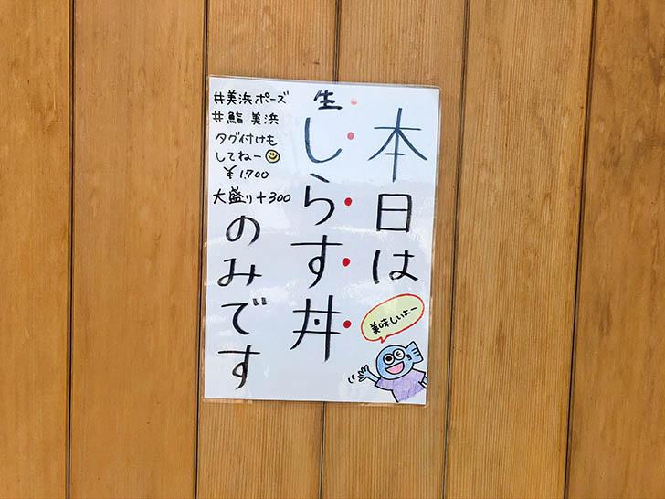 鮨美浜 ランチの張り紙