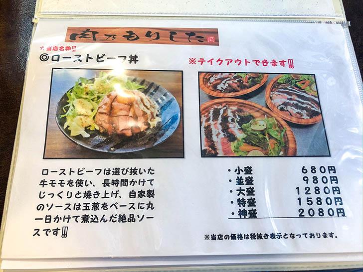 肉乃もりした ローストビーフ丼