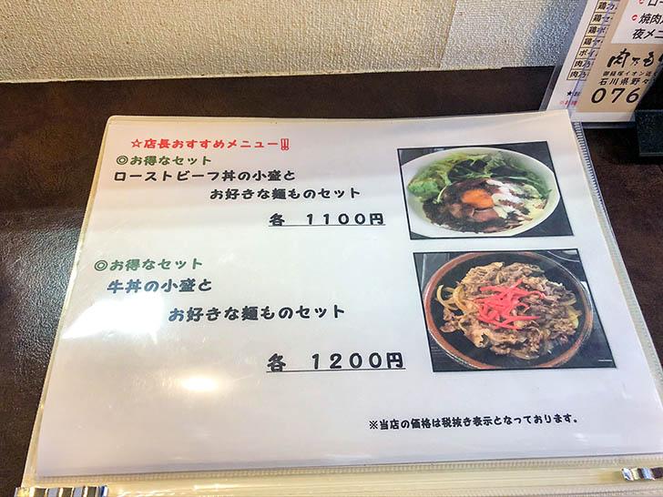 肉乃もりした 麺セットメニュー