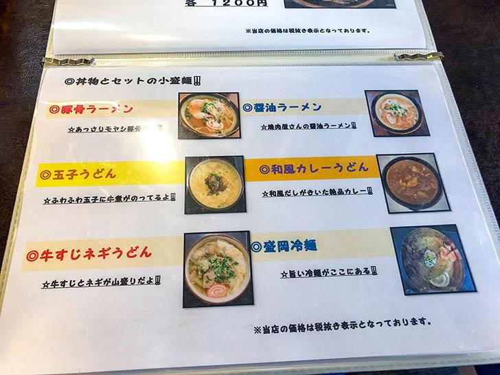 肉乃もりした 麺