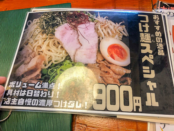 竹の家 メニュー9