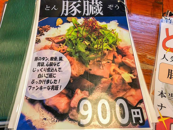 竹の家 メニュー10