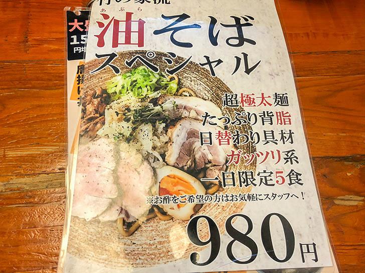 竹の家 メニュー15