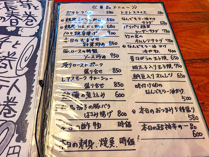 竹の家 メニュー5