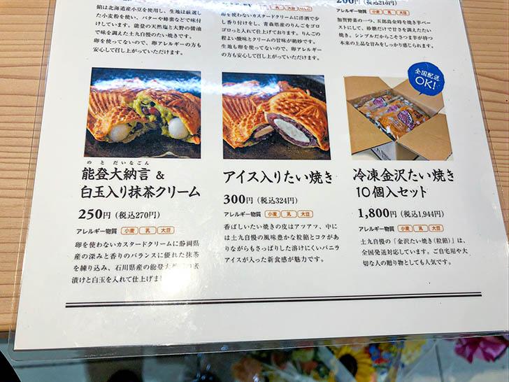 たい焼き工房 土九 金沢駅あんと店 メニュー2