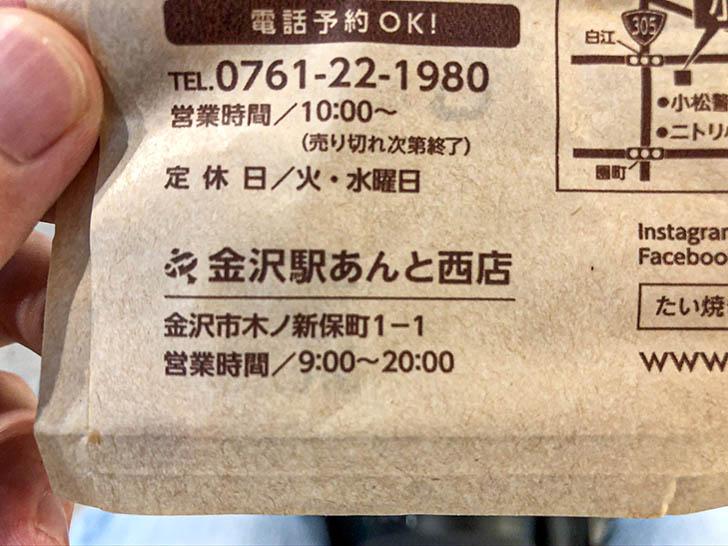 たい焼き工房 土九 金沢駅あんと店 営業時間