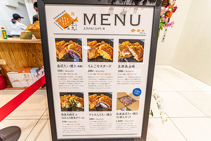 たい焼き工房 土九 金沢駅あんと店 メニュー入口
