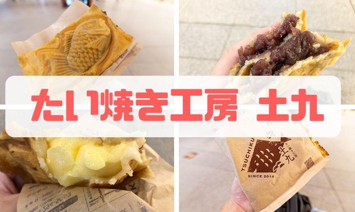 たい焼き工房 土九 金沢駅あんと店 アイキャッチ画像
