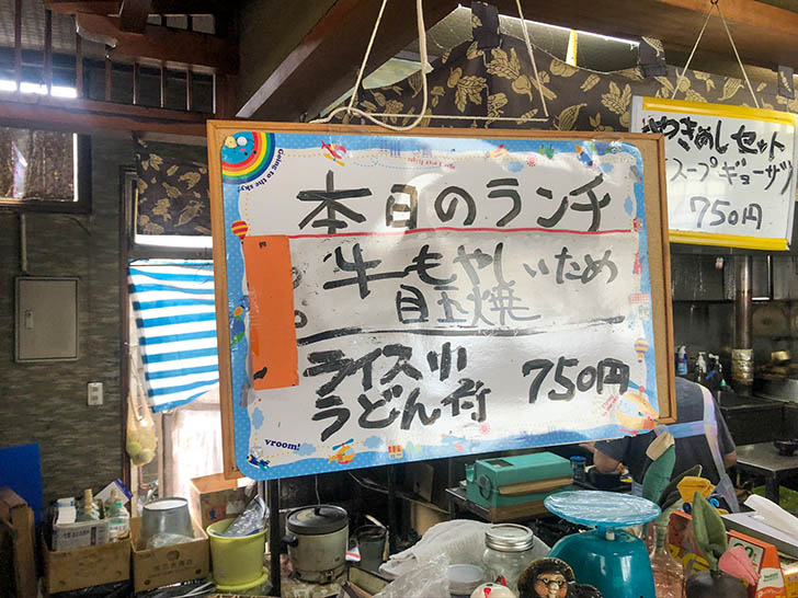やま田 食堂 本日のランチ