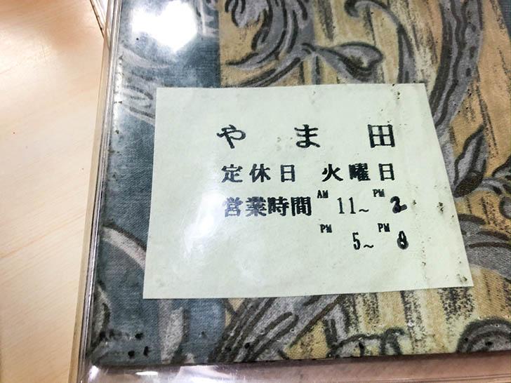 やま田 食堂 営業時間