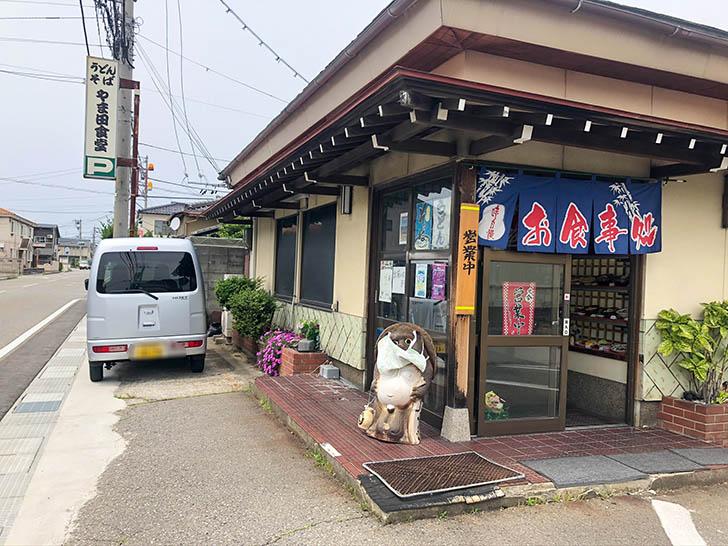 やま田 食堂