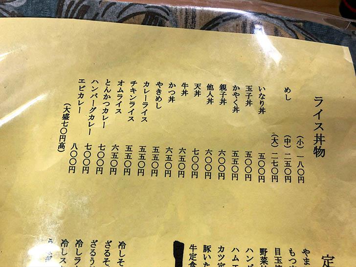 やま田 食堂 メニュー1