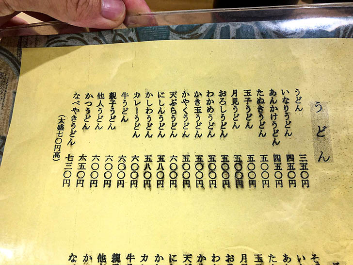 やま田 食堂 メニュー4