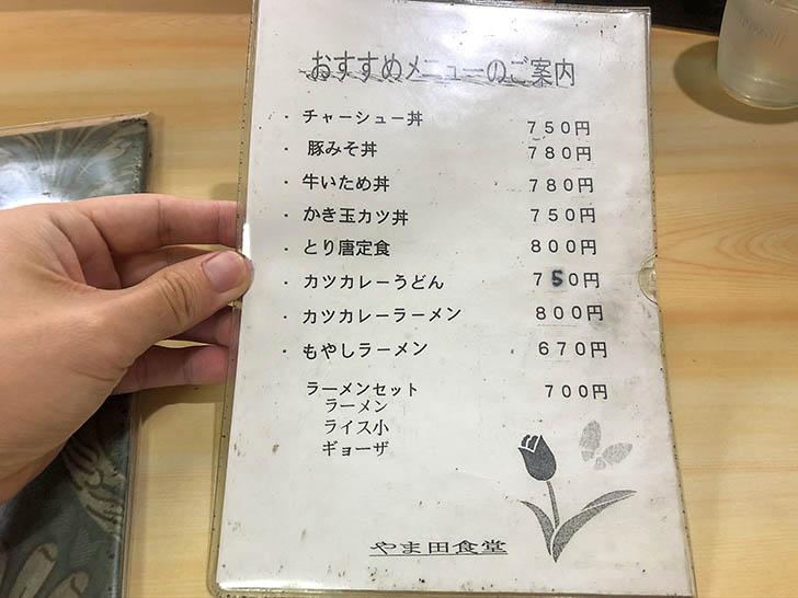 やま田 食堂 メニュー7