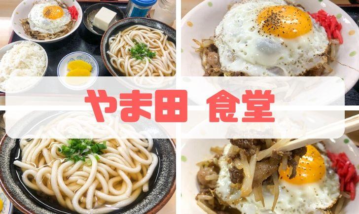 やま田 食堂 アイキャッチ画像