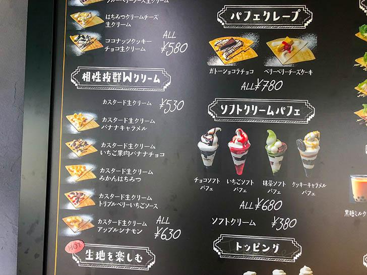 クレープ&デザート BOO BOO BOO メニュー3