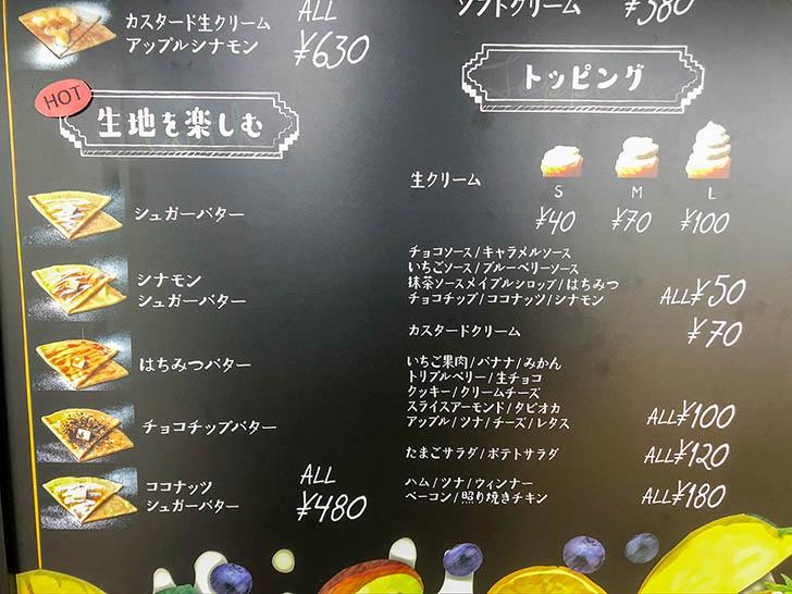 クレープ&デザート BOO BOO BOO メニュー4