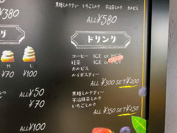 クレープ&デザート BOO BOO BOO メニュー6