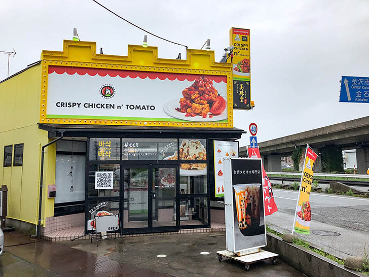 クリスピーチキンアンドトマト