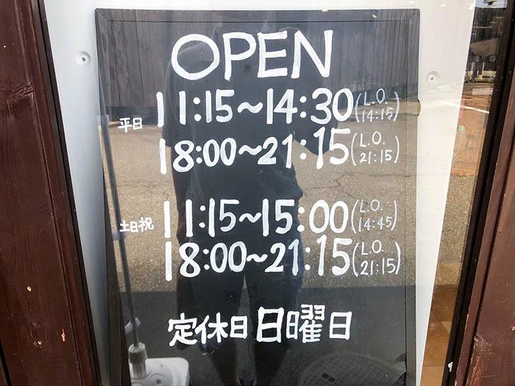 らぁ麺 大和 営業時間