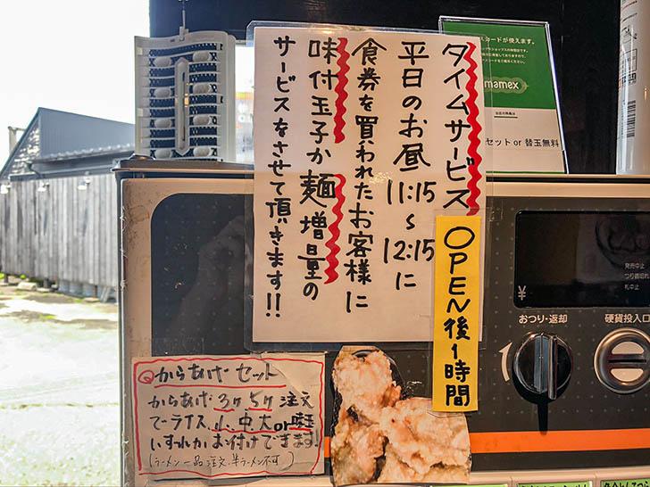 らぁ麺 大和 ランチサービス
