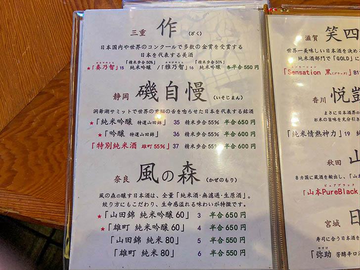 蕎麦処 大藪 メニュー14