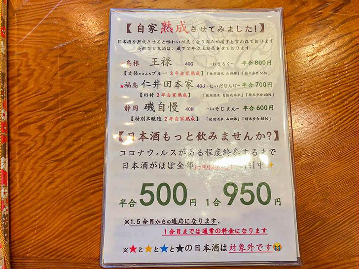 蕎麦処 大藪 メニュー19