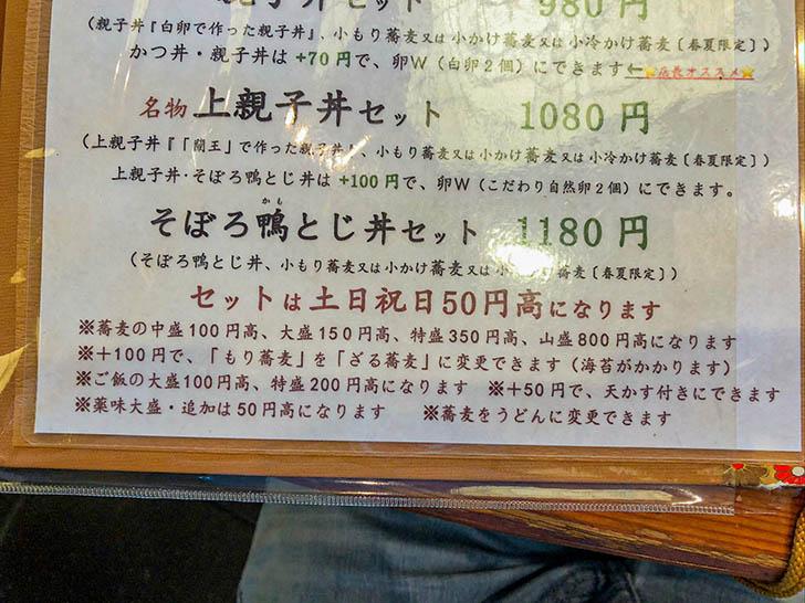 蕎麦処 大藪 メニュー20