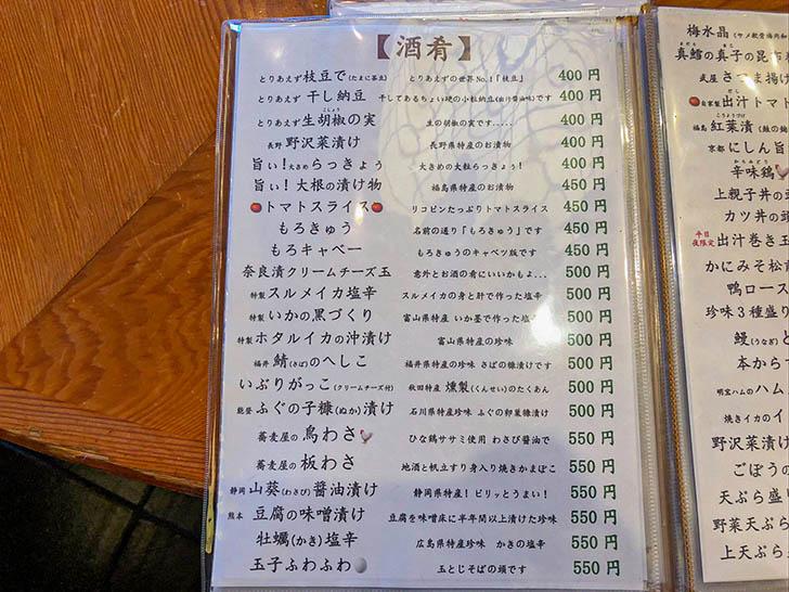 蕎麦処 大藪 メニュー5