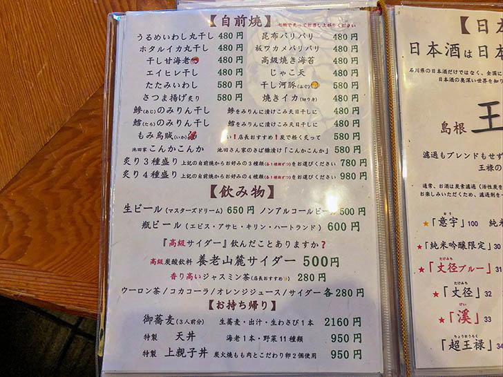 蕎麦処 大藪 メニュー7