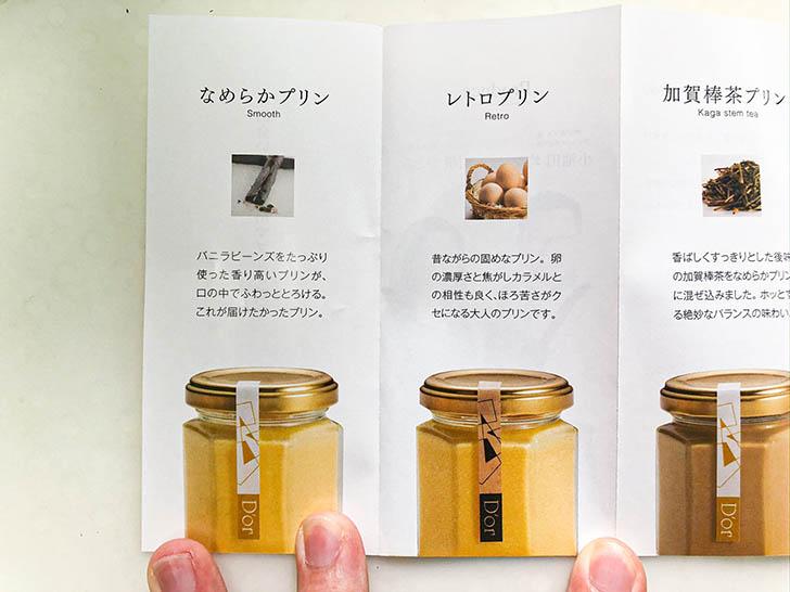 プリン専門店D'or(ドール) 紙のメニュー