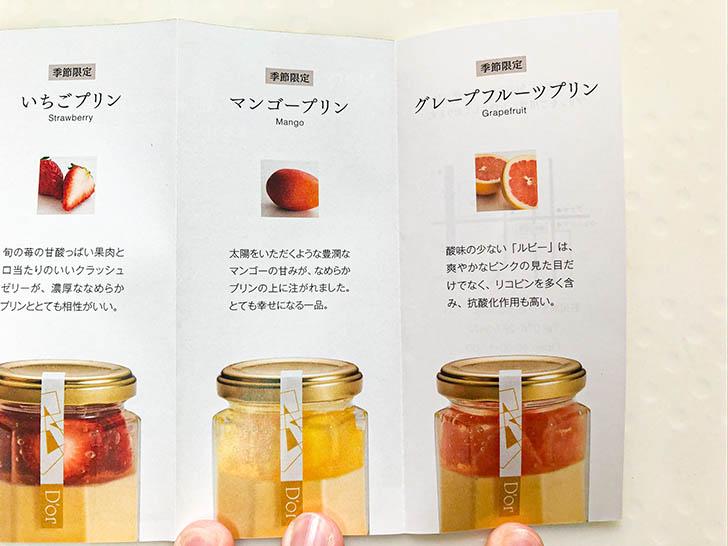 プリン専門店D'or(ドール) 紙のメニュー3