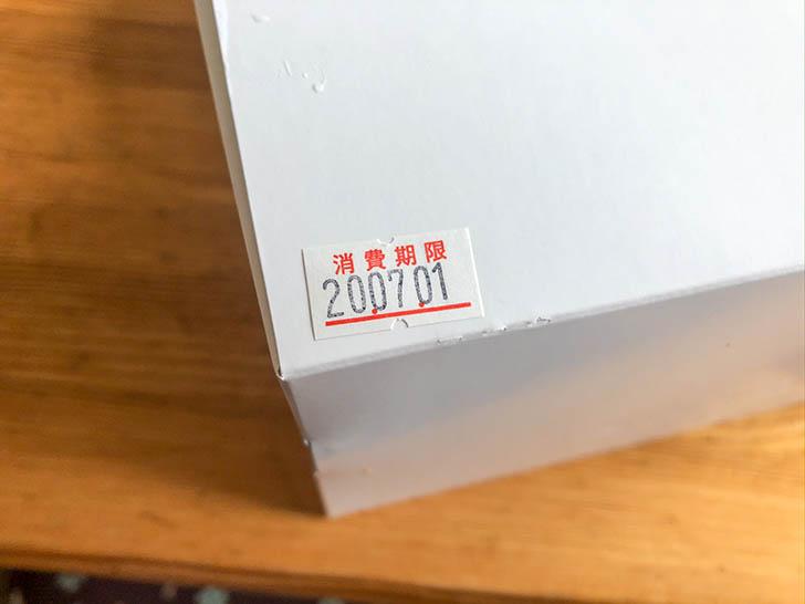 プリン専門店D'or(ドール) 消費期限